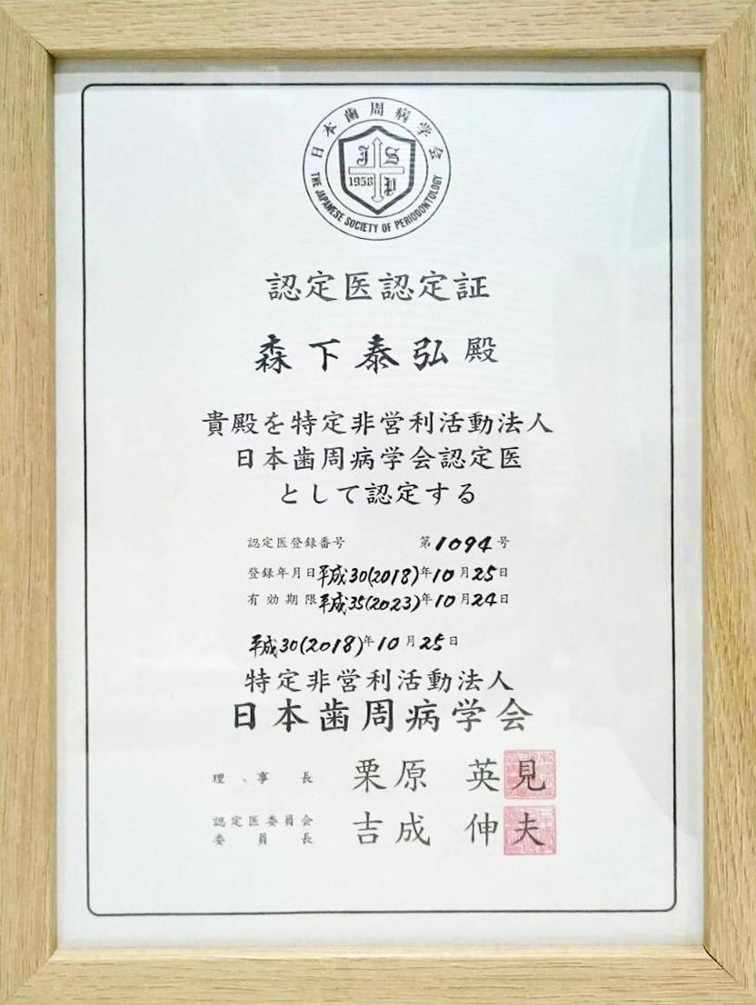 院長紹介|北九州市小倉北区の歯科・歯医者|美咲歯科クリニック